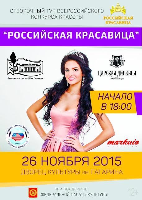 Отборочный тур Всероссийского конкурса красоты «Российская красавица».