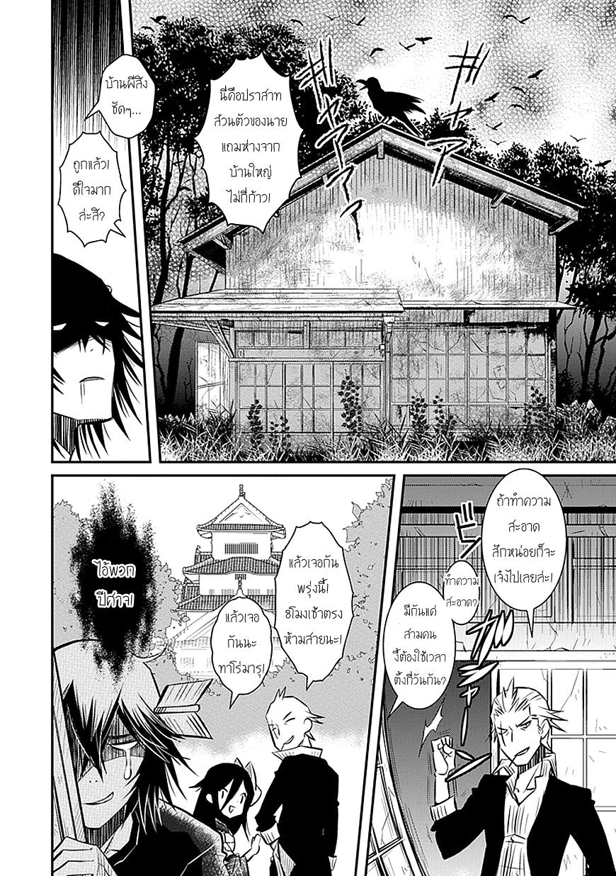 อ่านการ์ตูน Inugamihime no Shimobe 2 ภาพที่ 15