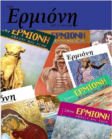 Ομιλίες με γλαφυρό λόγο  γεμάτες μηνύματα και αγάπη για την Ερμιόνη μας…