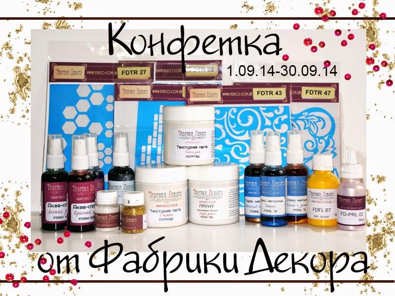 http://fdecor.blogspot.com/2014/09/blog-post.html