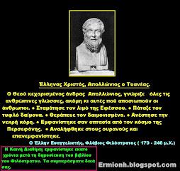 Ο Έλληνας Χριστός, Απολλώνιος ο Τυανέας.