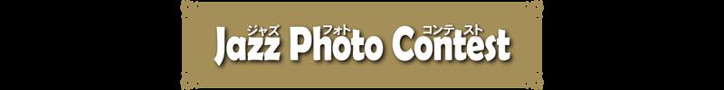 Jazz Photo Contest ジャズ・フォト・コンテスト