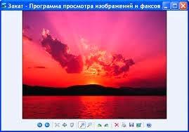 Программу просмотра фотографий и рисунков