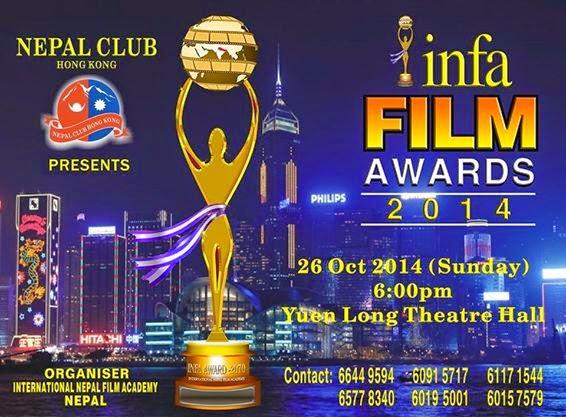 INFA Nepali Film Award 2014 Hong Kong