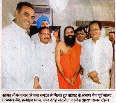 चंडीगढ़ में मंगलवार को बाबा रामदेव से मिलते हुए चंडीगढ़ के भाजपा नेता व पूर्व सांसद सत्य पाल जैन, हरमोहन धवन, पार्षद देवेश मौदगिल, व प्रदेश अध्यक्ष संजय टंडन
