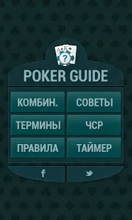 Играть покер на фотостране где