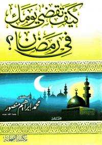 كيف تقضى يومك في رمضان - كتابي أنيسي