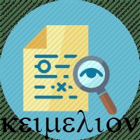 Mudar um texto em processo de revisão gera conflito de versões e retrabalho.