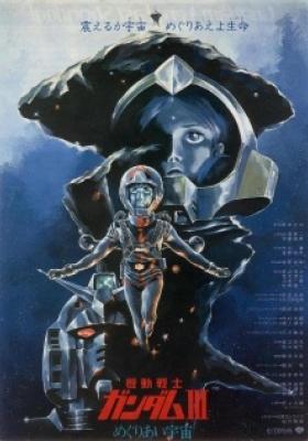 Mobile Suit Gundam III: Encounters in Space (Dub)