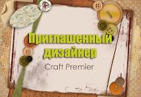Я ПД в блоге Craft Premier