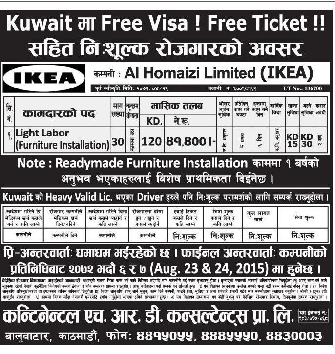 Free visa free ticket job vacancy in ikea kuwait for Ikea jobs pay