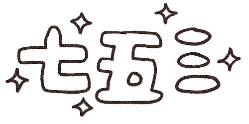 「七五三」のイラスト文字 白黒線画