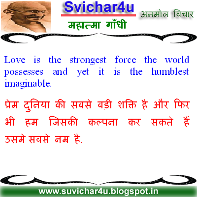 Love is the strongest force the world possesses and yet it is the humblest imaginable.