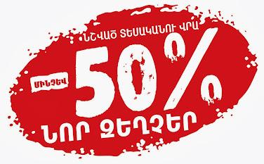 UPTO 50% DISCOUNT