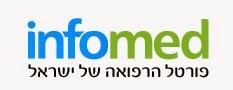 לוגו פורטל בריאות infomed