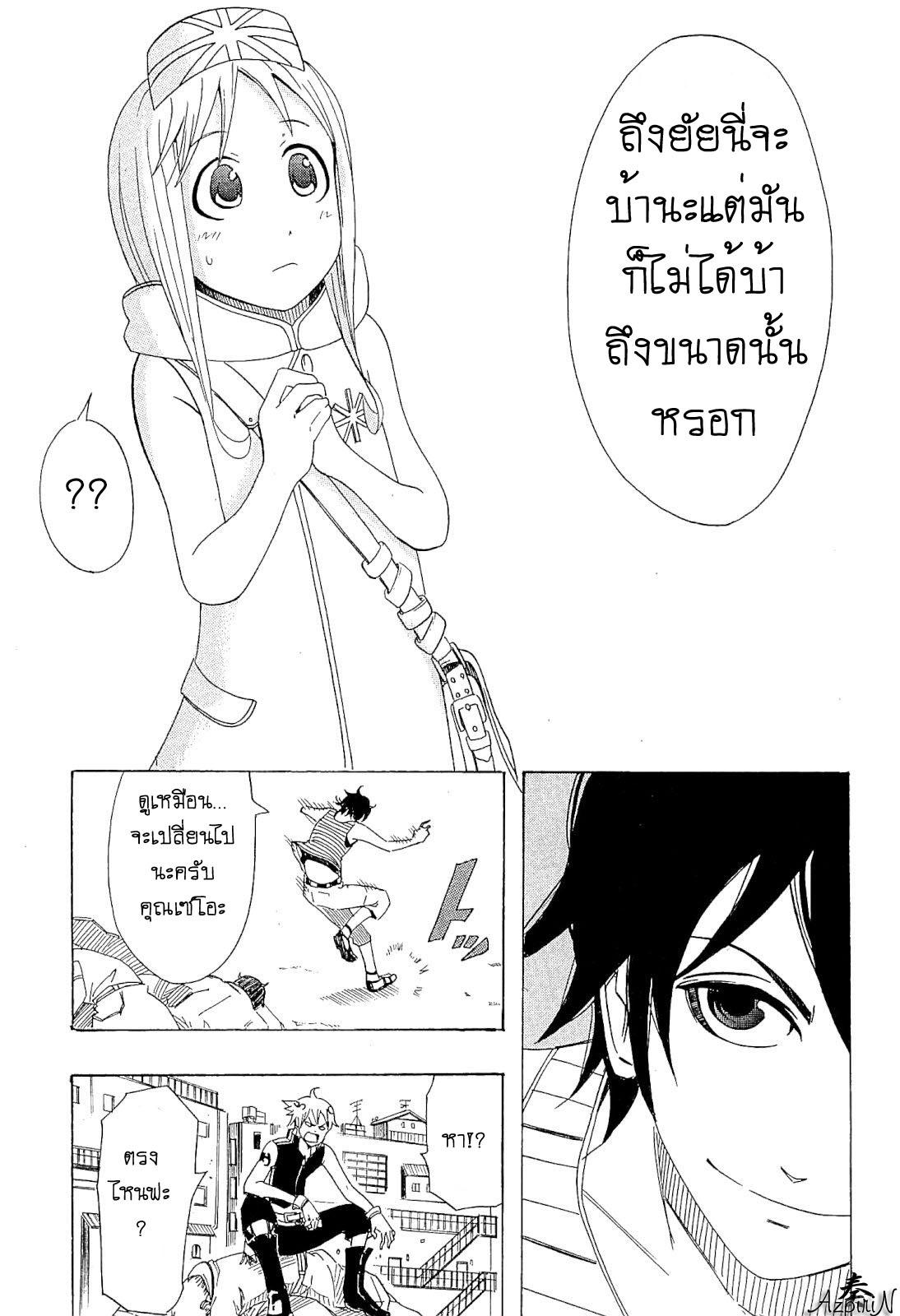 อ่านการ์ตูน Shirumashi Pilgrim 4 ภาพที่ 31