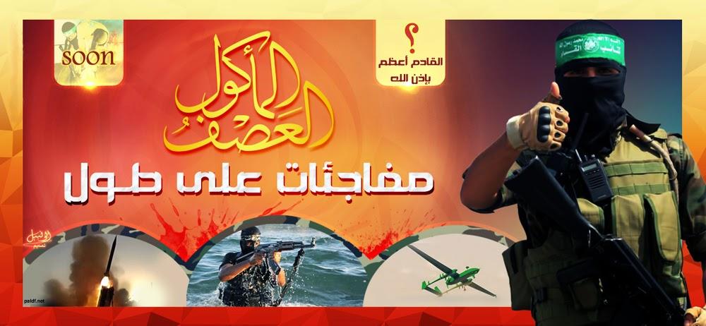 الحرب الأخيرة على غز