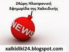 XALKIDIKI 24