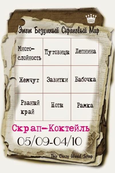 http://etot-scrap-mir.blogspot.de/2014/09/7.html
