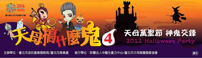 2012天母搞什麼鬼4『神鬼交鋒』萬聖節嘉年華