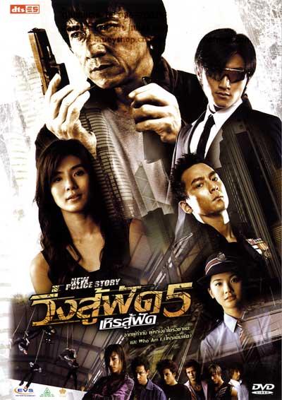 Police story 5 วิ่งสู้ฟัด เหิรสู้ฟัด 5 - ดูหนังใหม่,หนัง HD,ดูหนังออนไลน์,หนังมาสเตอร์