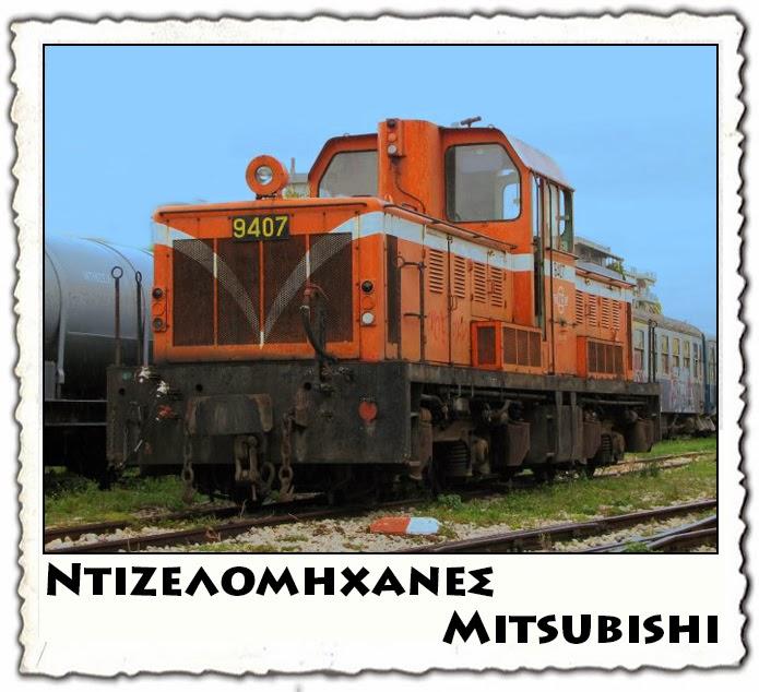 Ντιζελομηχανές Mitsubishi