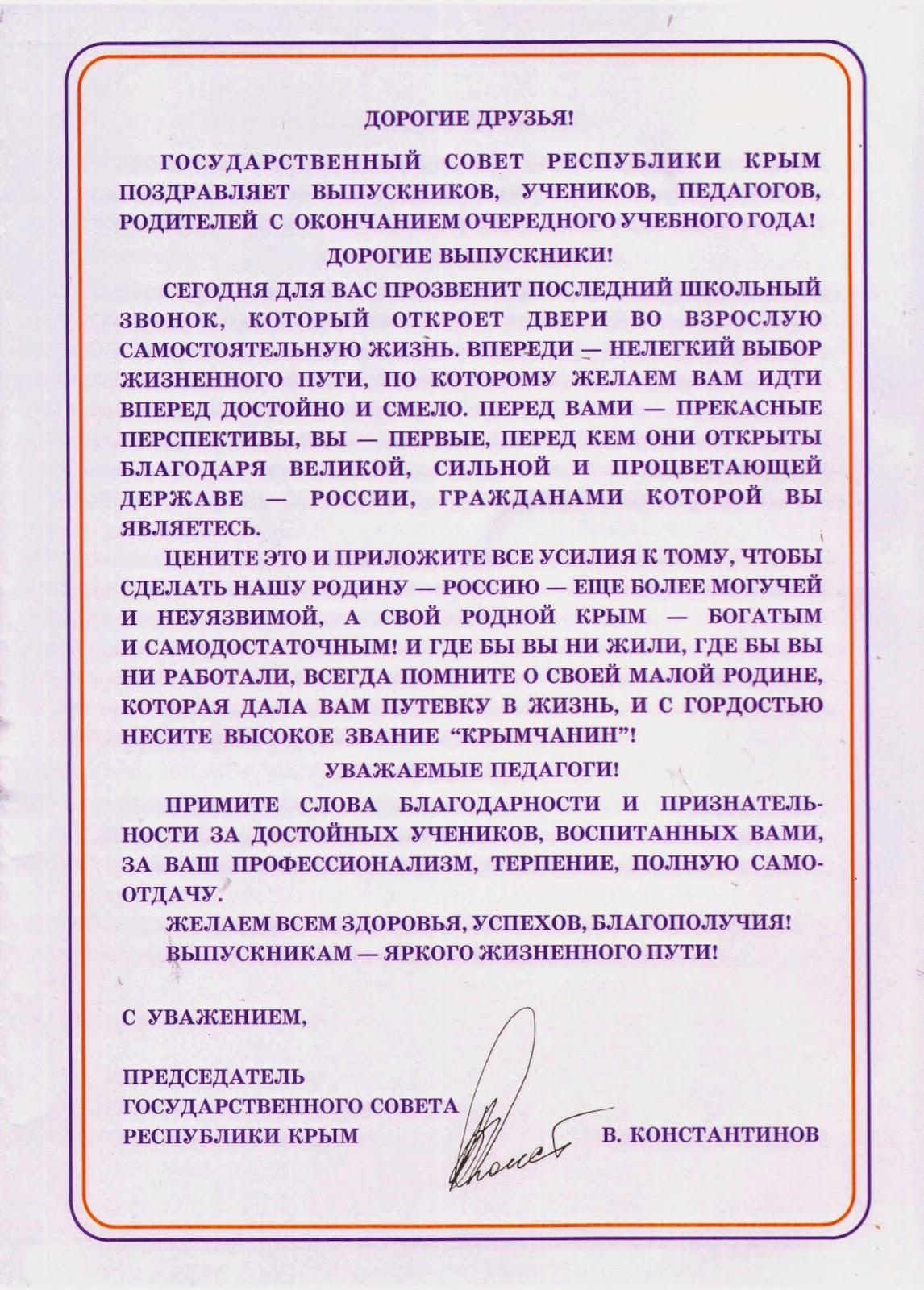 Поздравление главы администрации выпускникам