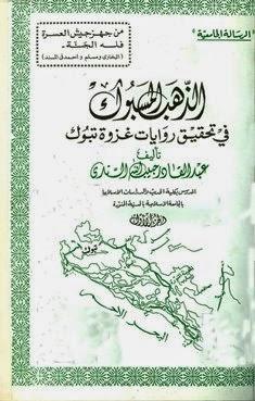 الذهب المسبوك في تحقيق روايات غزوة تبوك - عبد القادر السندي pdf