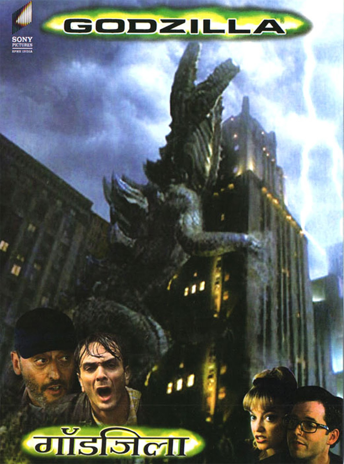 http://2.bp.blogspot.com/-JbiD1LHGxTg/UGq7obyYfdI/AAAAAAAAALk/uJDE-R34eaM/s1600/Godzilla+-+IDH+21739.jpg