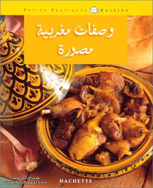http://topmath.free.fr/Livres/ramadan3.zip