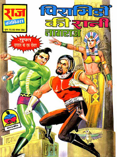 PIRAMIDON KI RANI (Nagraj Hindi Comic)