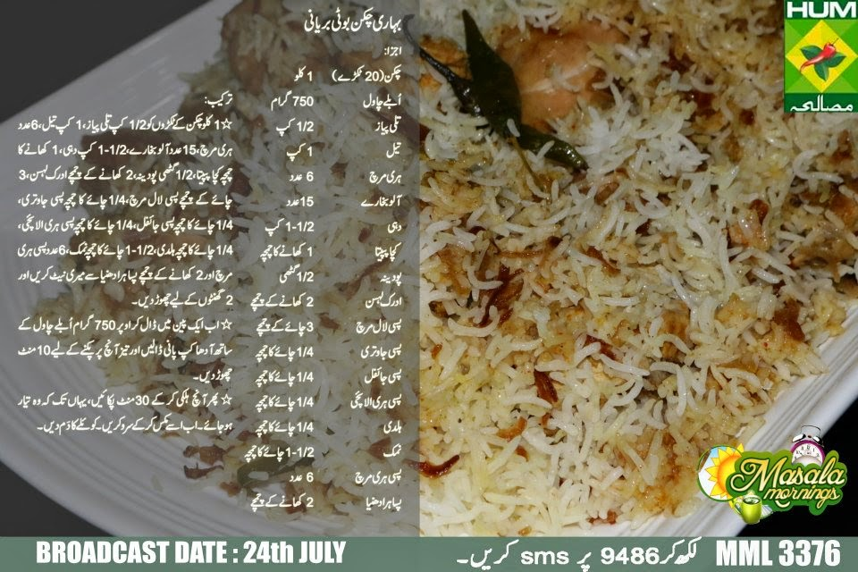 chicken 65 recipe by shireen anwer masala