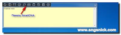 EveryLang Pro 2.2.8 - Панель SmartClick