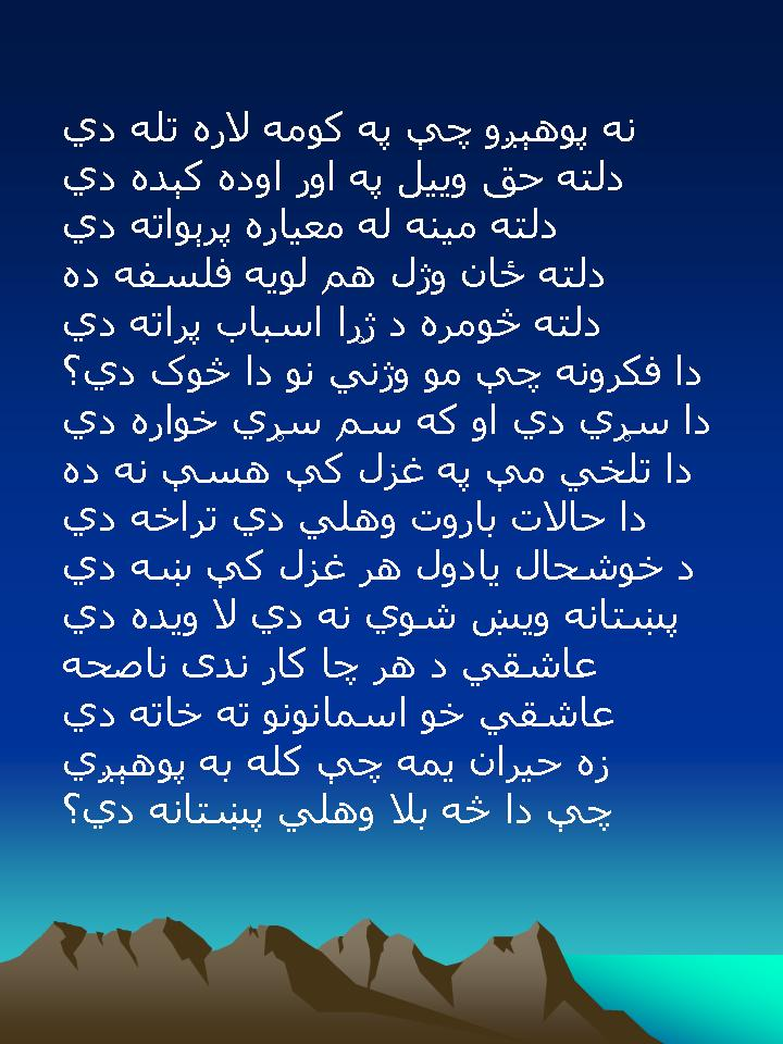 "Learn Pashto Language Through Pashto Poetry ""Ghazal ..."