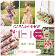 """Задание """"Сарафанное лето"""""""