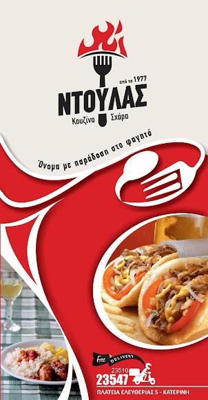 Ντούλας: Όνομα με παράδοση στο φαγητό