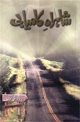 Sharah-e-kamyabi by Faiez H. Seyal