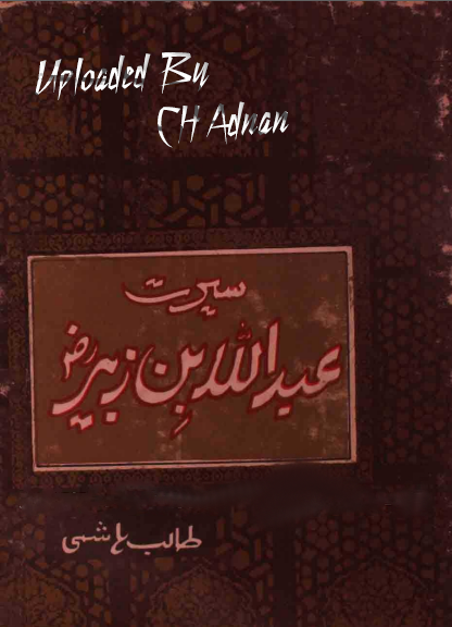 """Seerat Hazrat Abdullah Bin Zubair RZ""  This Book Has Been Written by ""Talib Hashmi"", Abd Allah ibn al-Zubayr, Articles On Abdullah Ibn Zubair radhiallahu anhu, The Life of Abdullah Ibn Zubair, Biography of Hazrat Abdullah Bin Zubair,"