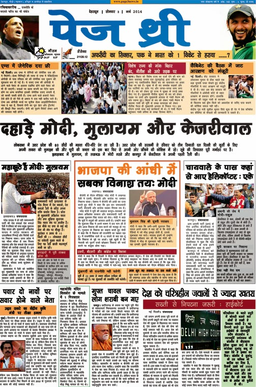 Page Three-3 March 2014