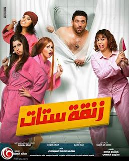 مشاهدة فيلم زنقة ستات بطولة حسن الرداد