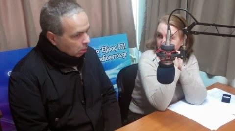 Συνέντευξη του Νίκου Λυγερού στο Ράδιο Έβρος - Ορεστιάδα.