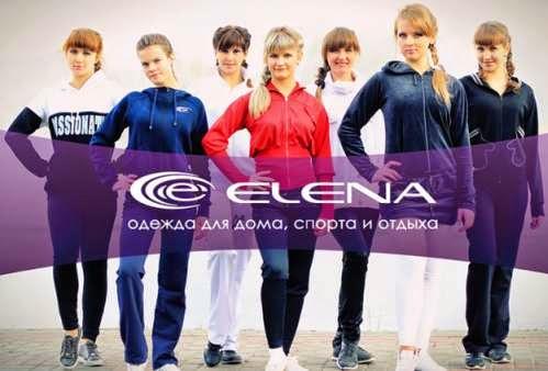 Elena - женский, мужской и детский трикотаж от производителя