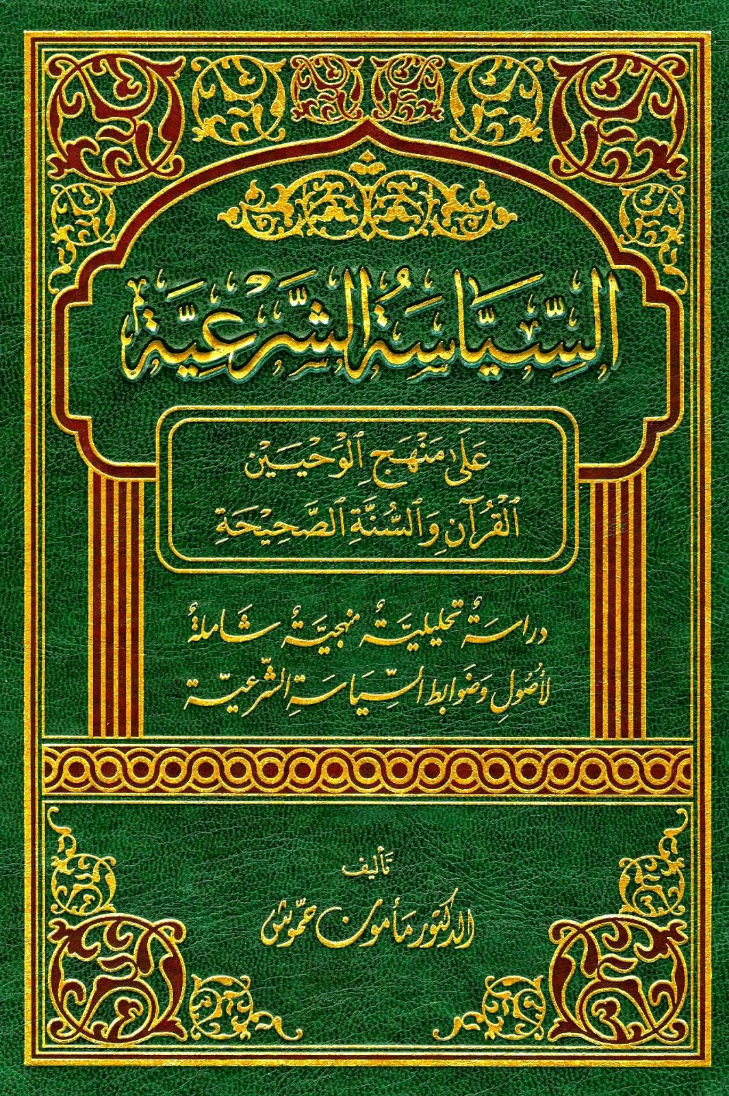 السياسة الشرعية على منهج الوحيين القرآن والسنة الصحيحة - مأمون حموش