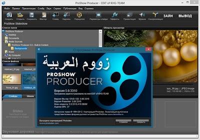 photodex proshow producer برنامج المونتاج