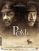 Роль (Rol) (2013)