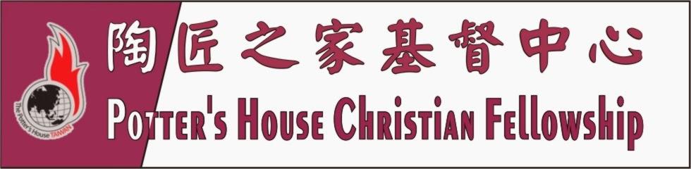陶匠之家基督中心