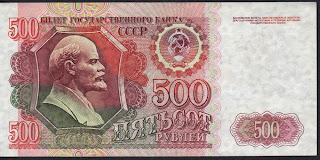 Russia 500 rubli 1992 P# 249a
