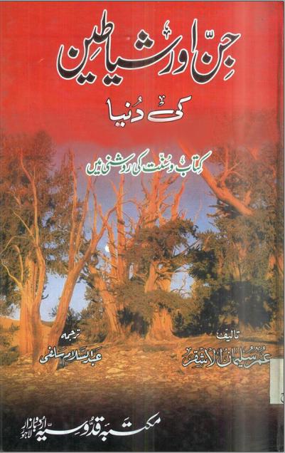 Jin Aur Shaitan Ki Dunya urdu Book online