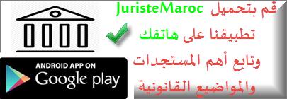 تحميل تطبيق JuristeMaroc