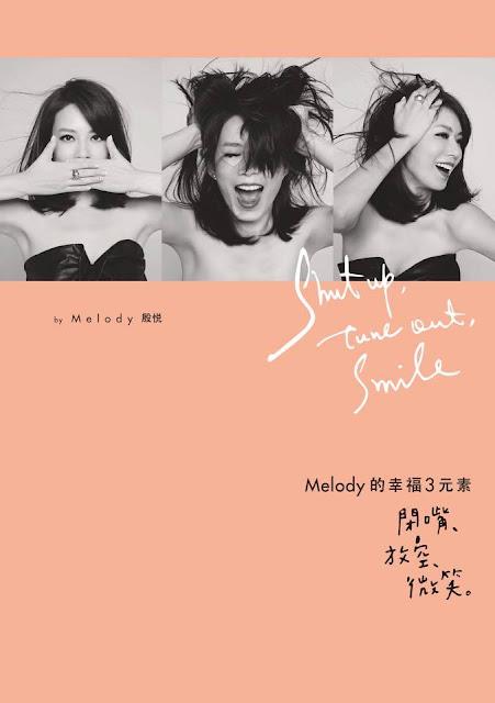 Melody殷悅新書【Melody的幸福3元素:閉嘴、放空、微笑】預購 哪裡買